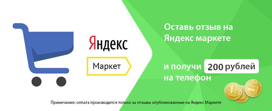 Вернём 200 рублей за отзыв!